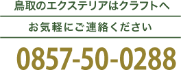 鳥取のエクステリアはクラフトへ お気軽にご連絡ください 0857-50-0288